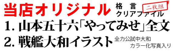 みせ やっ 山本 五 て 十 六 山本五十六記念館公式サイト|新潟県長岡市