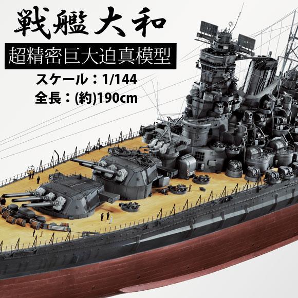 大和 (戦艦)の画像 p1_32
