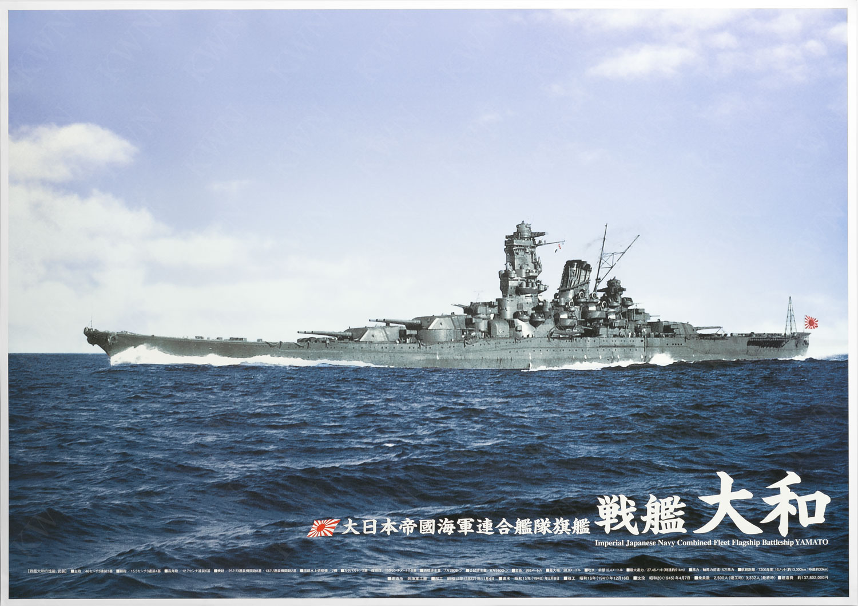 戦艦大和 A1サイズ・カラーポス...
