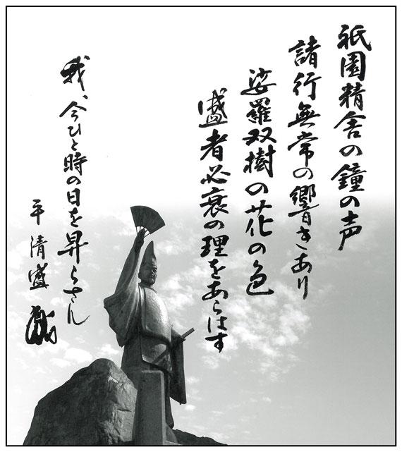 平清盛「平家物語」 - 戦艦大和ショップ