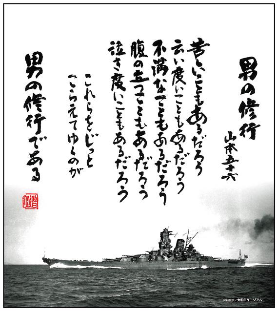 山本五十六「男の修行」の格言色紙(単品) - 戦艦大和ショップ